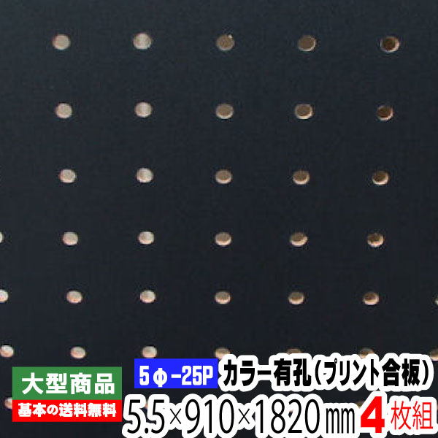 板 ベニヤ 有孔 フック取り付け可能 穴あきベニヤ ディスプレーボード パンチングボード ペグボード A品 約20.08kg 有孔ボード 5φ-25P チープ 黒 5.5mm×910mm×1820mm 4枚組 超激安