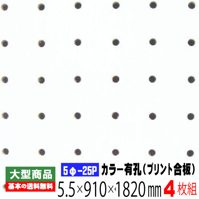有孔ボード 白 5.5mm×910mm×1830mm (5φ-25P (5φ-25P/A品) 4枚組 5.5mm×910mm×1830mm/A品) 4枚組, 文具王のOSK:823b7a96 --- sunward.msk.ru