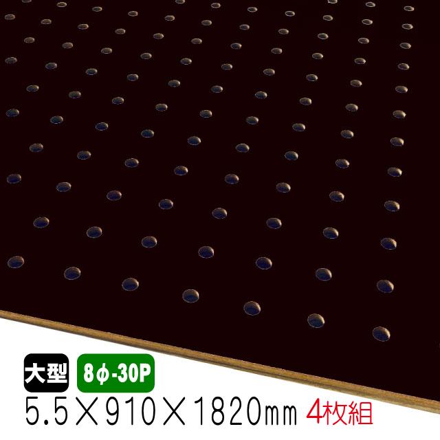 有孔ボード 黒色 5.5mm×910mm×1820mm (8φ-30P/A品) 4枚組/約19.56kg