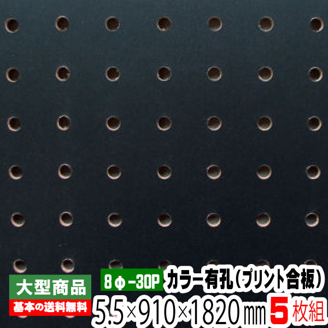 板 ベニヤ 特売 有孔 フック取り付け可能 穴あきベニヤ ディスプレーボード パンチングボード 保障 ペグボード A品 8φ-30P 5枚組 有孔ボード 黒色 約24.45kg 5.5mm×910mm×1820mm