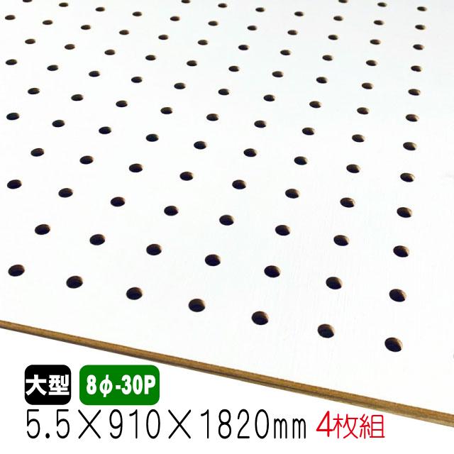 有孔ボード 白色 5.5mm×910mm×1830mm (8φ-30P/A品) 4枚組