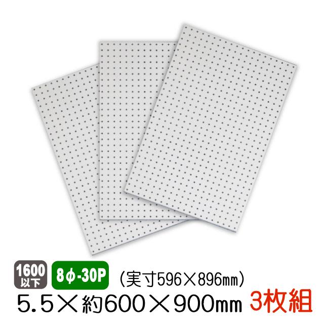 有孔ボード 白色 5.5mm×約600×900mm(実寸596×896mm) (8φ-30P/A品) 3枚セット