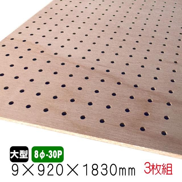 有孔ボード ラワンベニヤ(無塗装) 9mm×920mm×1830mm(8φ-30P/A品) 3枚組/約23.67kg