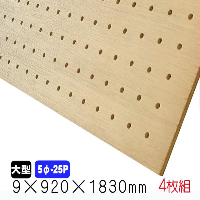 有孔ボード ラワンベニヤ(無塗装) 9mm×920mm×1830mm(5φ-25P/A品) 4枚組/約32.36kg