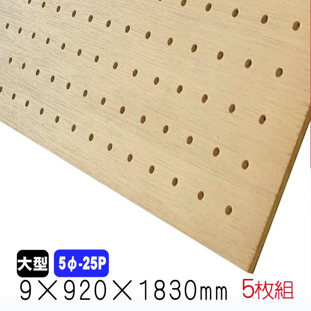 有孔ボード ラワンベニヤ(無塗装) 9mm×920mm×1830mm(5φ-25P/A品) 5枚組/約40.45kg