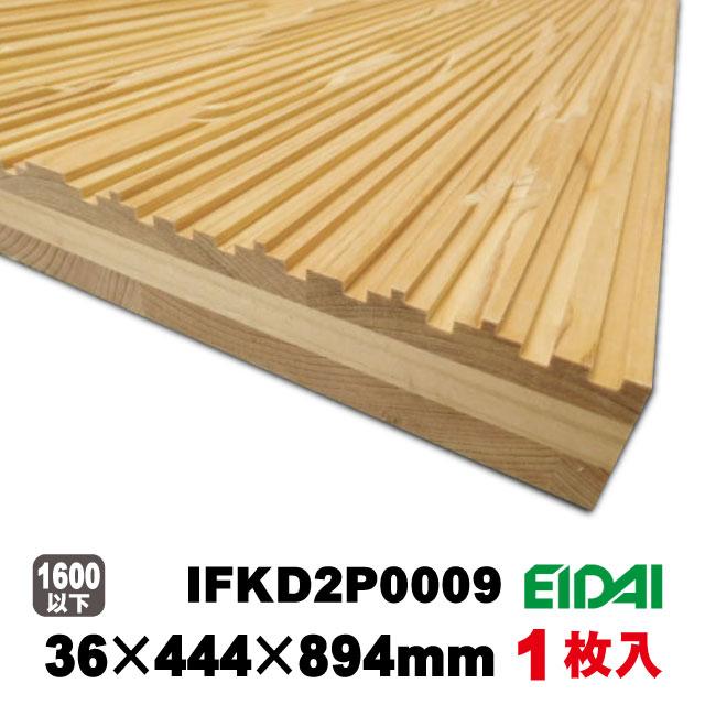 内装調湿デザインウッドパネル クールジャパン スクエアタイプ IFKD2P0009(7kg/1枚)(B品/アウトレット)