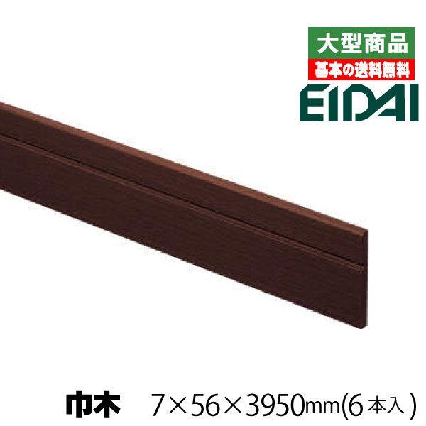 永大 巾木 IPE-MH105DB39-6 ディープブラック柄(8kg/ケース)(6本入り/A品)