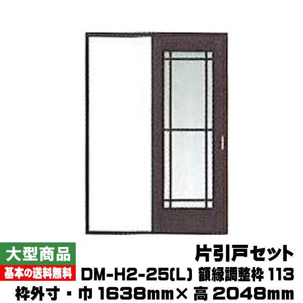 PAL 片引戸セット /左引き手 DM-H2-25(L)(対応壁厚114mm~136mm)(38kg/セット)(B品)