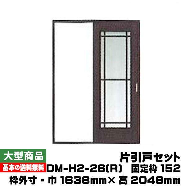 PAL 片引戸セット DM-H2-26(R) (固定枠152幅用)(37kg/セット)【B品/】