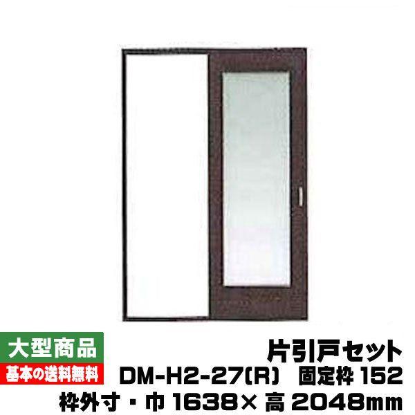 PAL 片引戸セット DM-H2-27(R) (固定枠152幅用)(37kg/セット)【B品/】