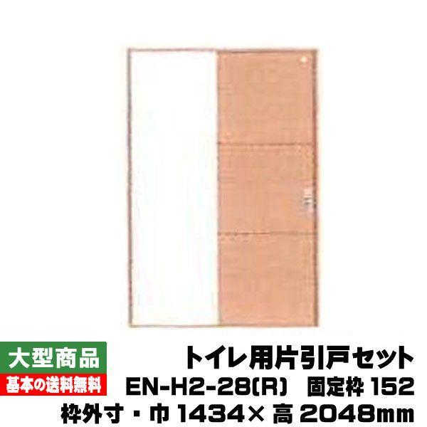 PAL トイレ用片引戸セット EN-H2-28(R) (固定枠152幅用)(31kg/セット)【B品/】