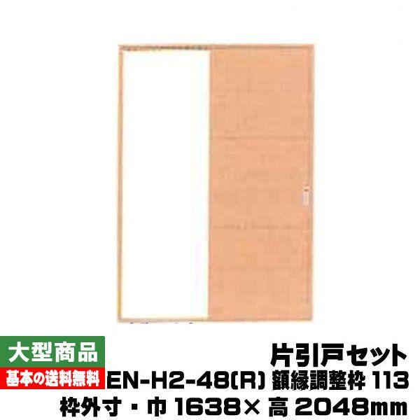 PAL 片引戸セット /右引き手 EN-H2-48(R)(対応壁厚114mm~136mm)(34kg/セット)(B品)