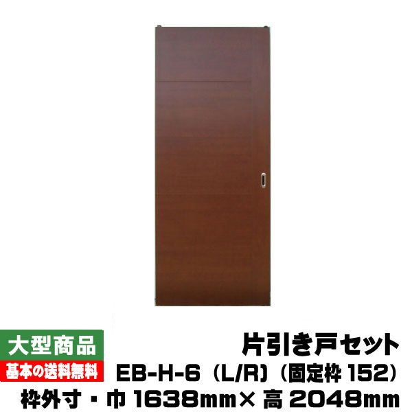 PAL 片引き戸セット EB-H-6(L/R) (固定枠152幅用)(34kg/セット)【B品/】