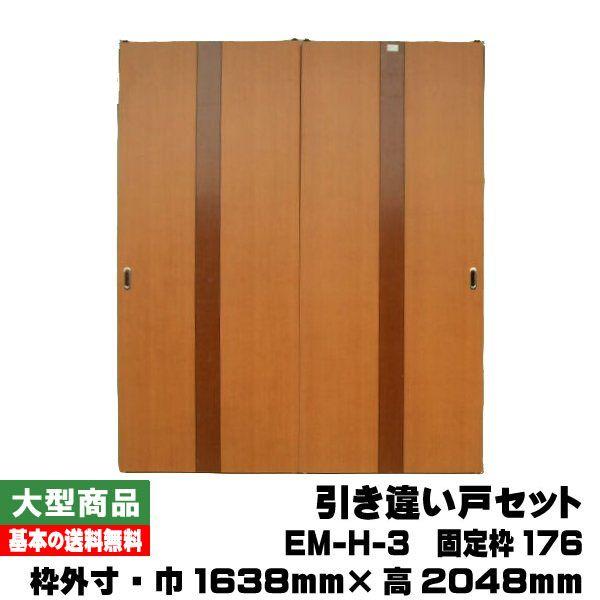 PAL 引き違い戸セット EM-H-3 (固定枠176幅用) (55kg/セット)【B品/】