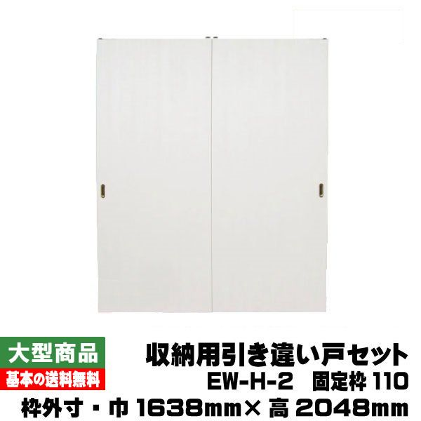 PAL 収納用引き違い戸セット EW-H-2(固定枠110幅用) (47kg/セット)【B品/】