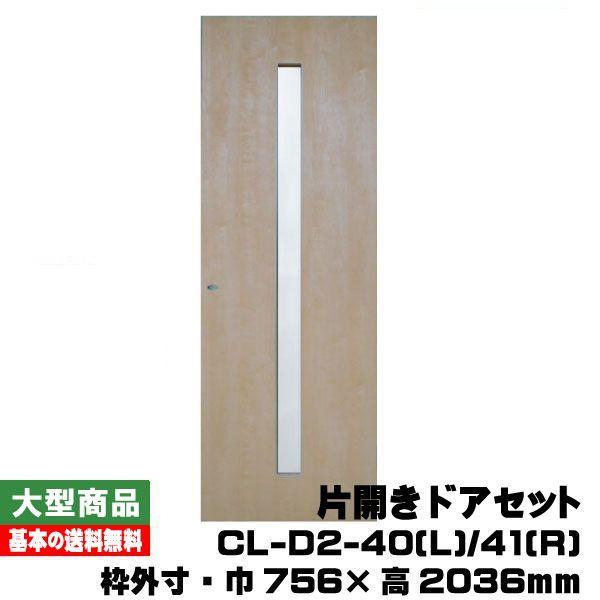 PAL 片開きドアセット CL-D2-40(L)/41(R)(対応壁厚116mm~134mm)(34kg/セット)(B品)