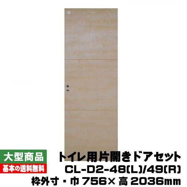 PAL トイレ用片開きドアセット CL-D2-48(L)/49(R)(対応壁厚114mm~136mm)(34kg/セット)(B品)