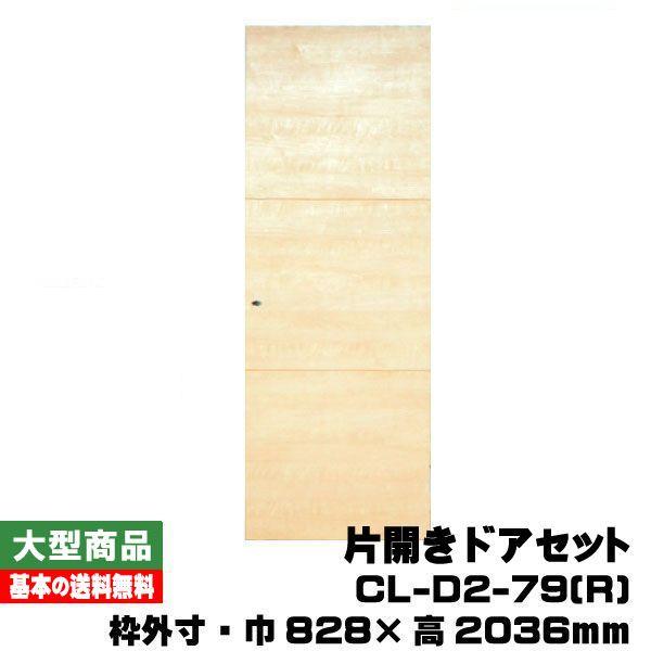 PAL 片開きドアセット CL-D2-79(R) (ケーシング枠113幅用)(35kg/セット)【B品/】