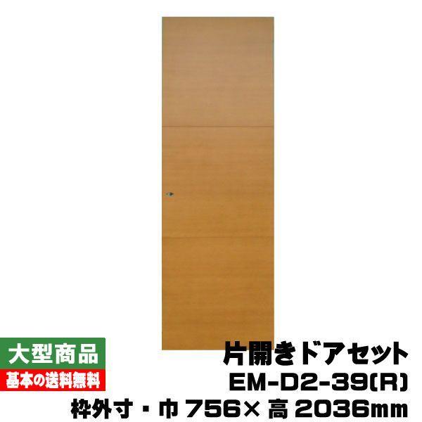 PAL 片開きドアセット /右吊元 EM-D2-39(R)(対応壁厚116mm~134mm)(33kg/セット)(B品)