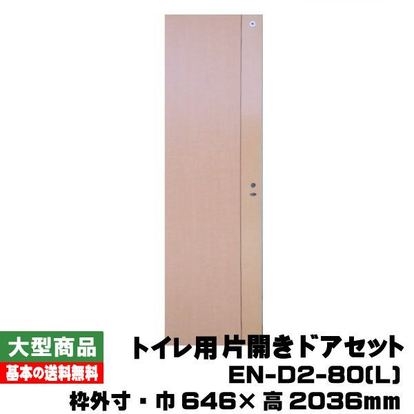 PAL トイレ用片開きドアセット /左吊元 EN-D2-80(L)(対応壁厚114mm~136mm)(31kg/セット)(B品)
