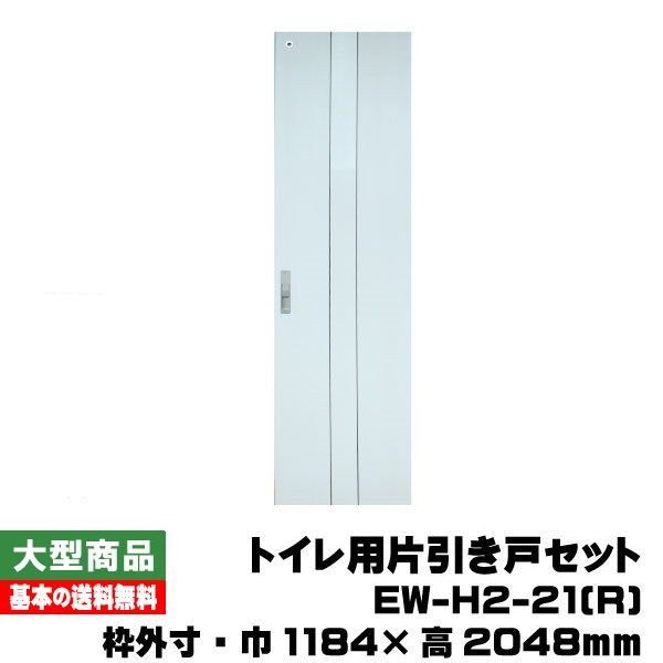 PAL トイレ用片引戸セット /右引き手 EW-H2-21(R)(対応壁厚116mm~134mm)(29kg/セット)(B品)