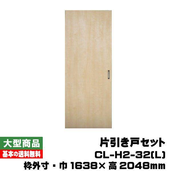 2019年激安 /左引き手 片引戸セット PAL CL-H2-32(L)(対応壁厚116mm~134mm)(33kg/セット)(B品):アウトレット建材屋 店-木材・建築資材・設備