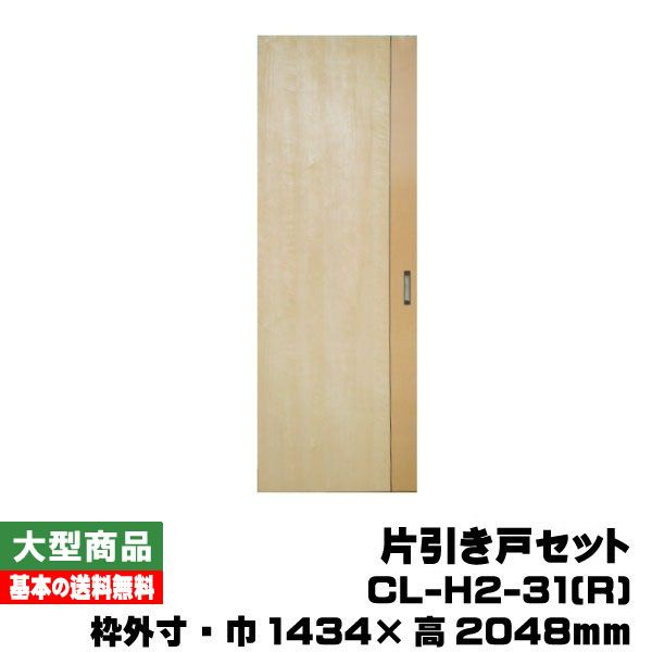 PAL 片引戸セット /右引き手 CL-H2-31(R)(対応壁厚116mm~134mm)(31kg/セット)(B品)