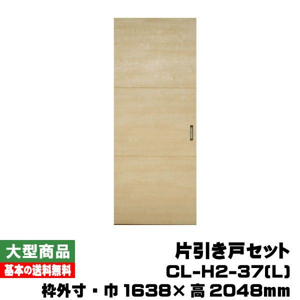 PAL 片引戸セット CL-H2-37(L) (固定枠152幅用)(33kg/セット)【B品/】