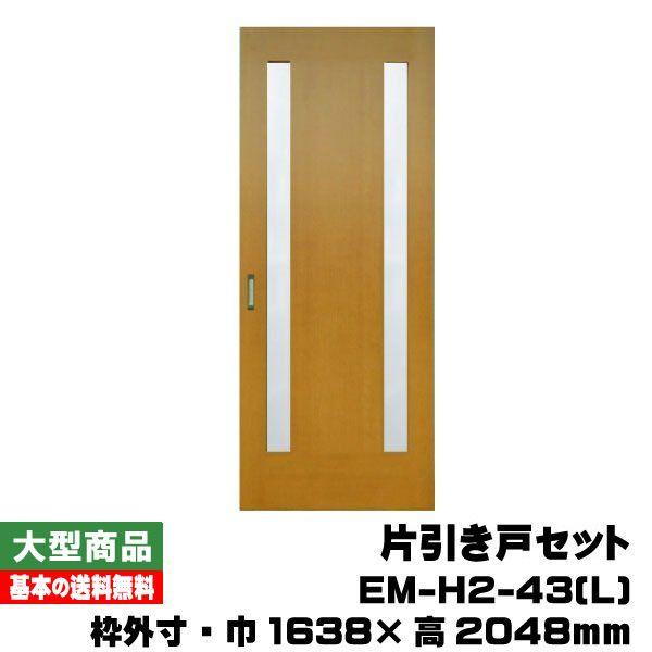 PAL 片引戸セット EM-H2-43(L) (固定枠152幅用)(34kg/セット)【B品/】
