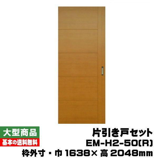 PAL 片引戸セット EM-H2-50(R) (ケーシング枠113幅用)(34kg/セット)【B品/】