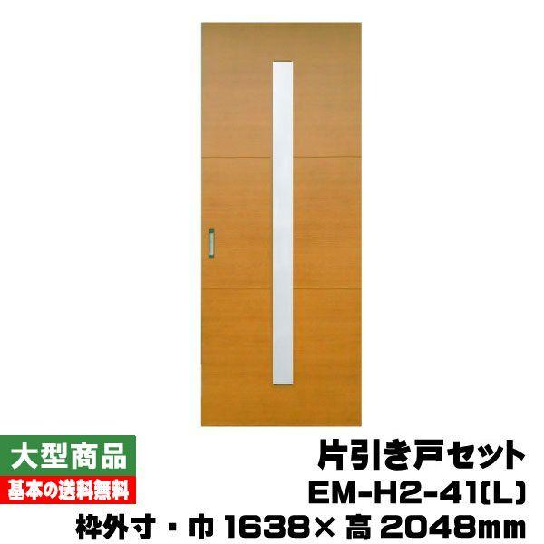 PAL 片引戸セット EM-H2-41(L) (固定枠152幅用)(34kg/セット)【B品/】