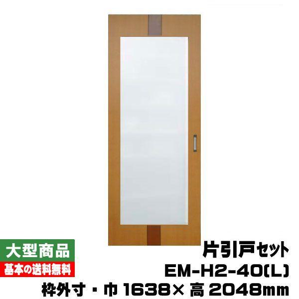 PAL 片引戸セット EM-H2-40(L) (固定枠152幅用)(34kg/セット)【B品/】