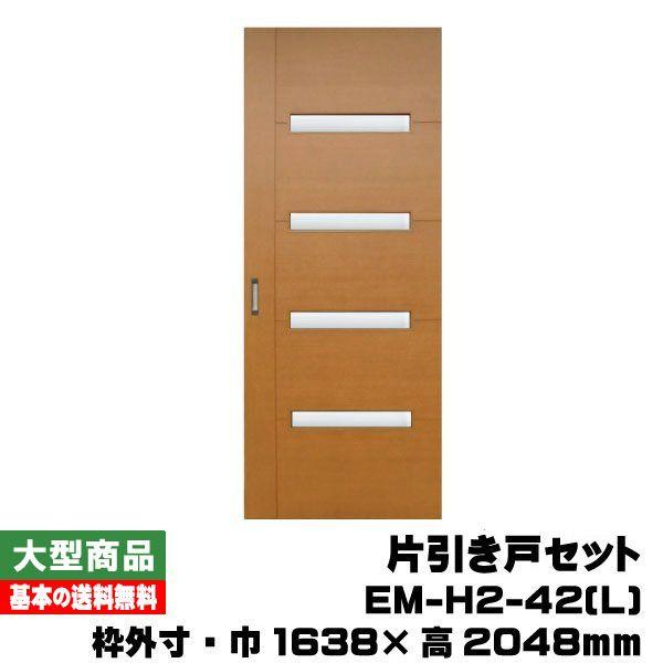 PAL 片引戸セット EM-H2-42(L) (固定枠152幅用)(34kg/セット)【B品/】