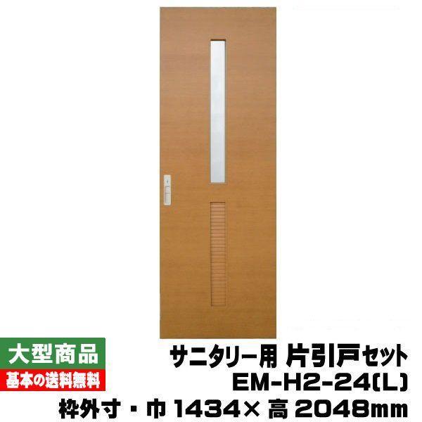 PAL サニタリー用片引戸セット EM-H2-24(L) (固定枠152幅用)(32kg/セット)【B品/】