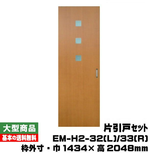 PAL 片引戸セット EM-H2-32(L)/33(R)(対応壁厚116mm~134mm)(31kg/セット)(B品)