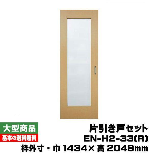 PAL 片引戸セット /右引き手 EN-H2-33(R)(対応壁厚116mm~134mm)(32kg/セット)(B品)