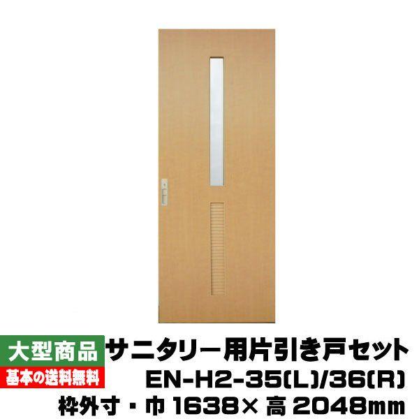 PAL サニタリー用片引戸セット EN-H2-35(L)/36(R)(対応壁厚114mm~136mm)(35kg/セット)(B品)