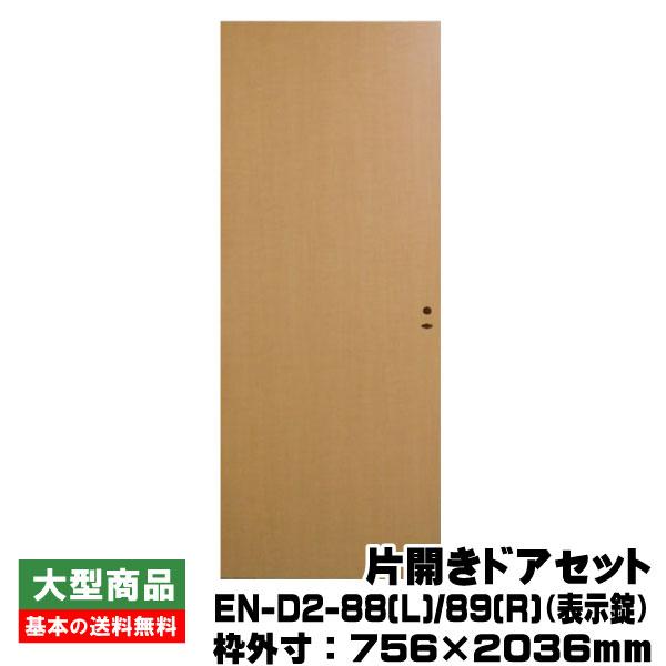 片開きドアセット EN-D2-88(L)/89(R)(対応壁厚140~158mm)PAL(32kg/セット)(B品)