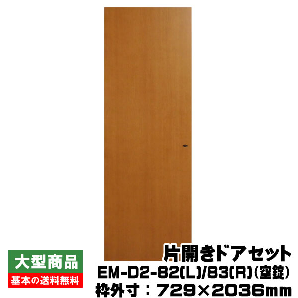片開きドアセット EM-D2-82(L)/83(R)(対応壁厚140~158mm)PAL(31kg/セット)(B品)