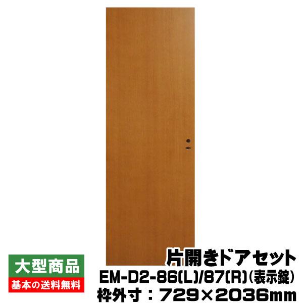 片開きドアセット EM-D2-86(L)/87(R)(対応壁厚140~158mm)PAL(31kg/セット)(B品)
