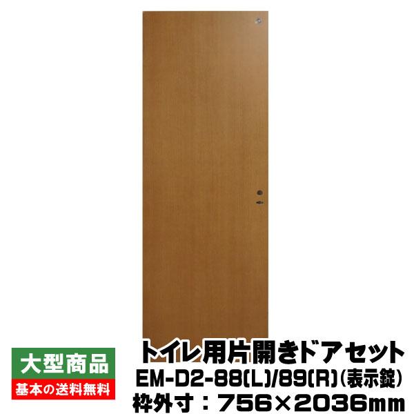 【建築資材 室内ドア 内装ドア 扉 建材 住宅資材 パル リフォーム】 トイレ用片開きドアセット EM-D2-88(L)/89(R)(対応壁厚140~158mm)PAL(31kg/セット)(B品)