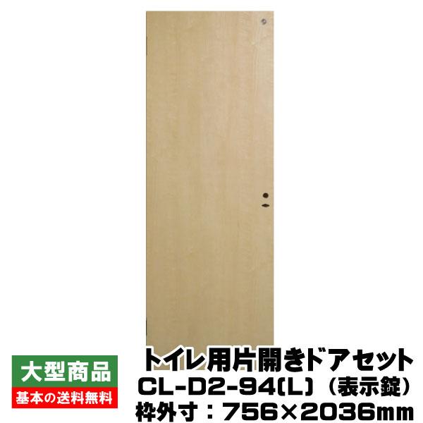 トイレ用片開きドアセット/左吊元 CL-D2-94(L)(対応壁厚114~136mm)PAL(30kg/セット)(B品)
