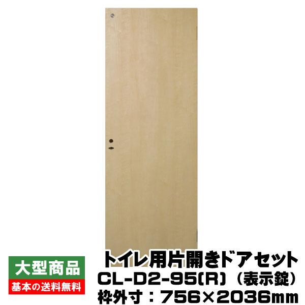 トイレ用片開きドアセット/右吊元 CL-D2-95(R)(対応壁厚114~176mm)PAL(31kg/セット)(B品)