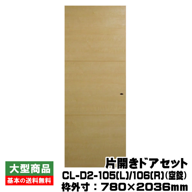 片開きドアセット CL-D2-105(L)/106(R)(対応壁厚114~176mm)PAL(32kg/セット)(B品)
