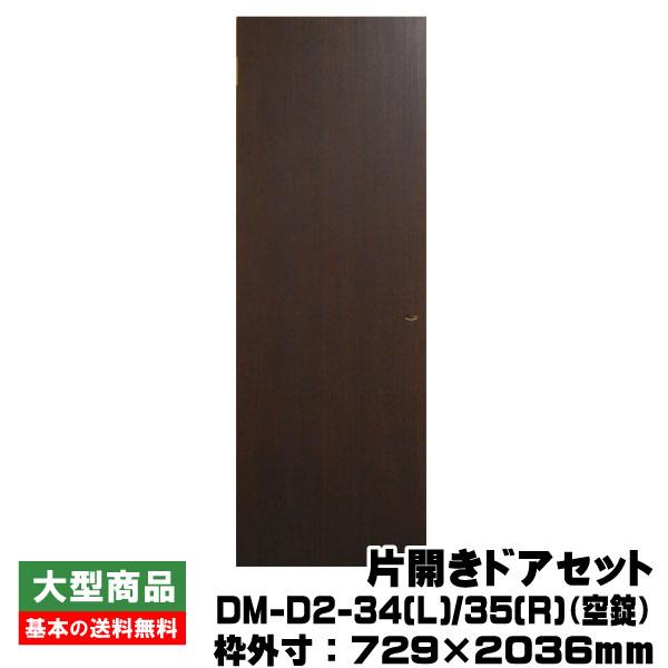 片開きドアセット DM-D2-34(L)/DM-D2-35(R)(対応壁厚114~176mm)PAL(31kg/セット)(B品)
