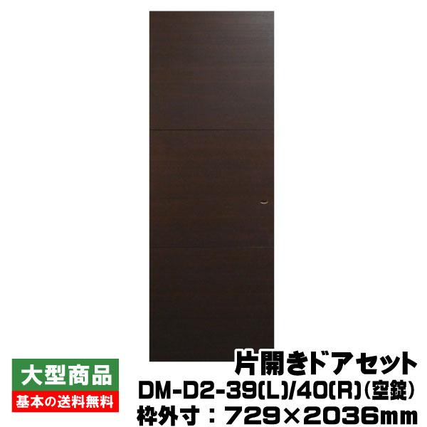 片開きドアセット DM-D2-39(L)/40(R)(対応壁厚114~136mm)PAL(30kg/セット)(B品)