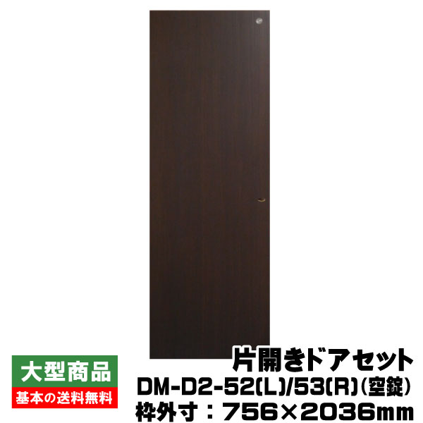 片開きドアセット DM-D2-52(L)/53(R)(対応壁厚116~134mm)PAL(29kg/セット)(B品)