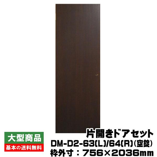 片開きドアセット DM-D2-63(L)/64(R)(対応壁厚116~134mm)PAL(29kg/セット)(B品)