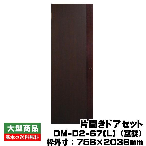 100%の保証 片開きドアセット/左吊元 DM-D2-67(L)(対応壁厚79~90mm)PAL(28kg/セット)(B品):アウトレット建材屋 店-木材・建築資材・設備
