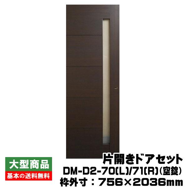 片開きドアセット DM-D2-70(L)/71(R)(対応壁厚116~134mm)PAL(32kg/セット)(B品)